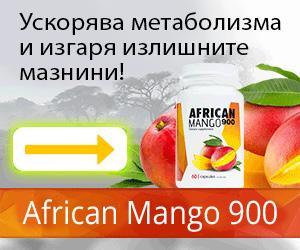 AfricanMango900 - отслабване
