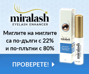 Miralash - мигли