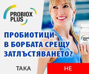 Probiox Plus - пробиотиците