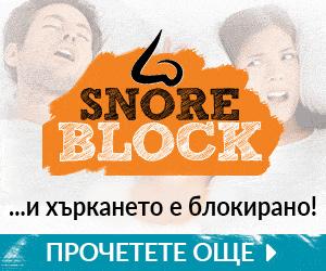 SnoreBlock - хъркането