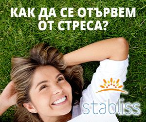 Stabliss - стрес